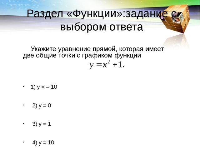B14 Найдите наибольшее значение функции у = х ³ - 4х² + 4х +3 на отрезке [1;...