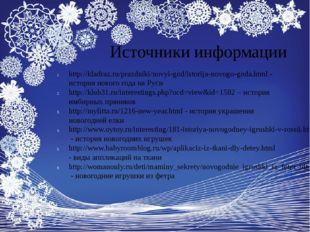Источники информации http://kladraz.ru/prazdniki/novyi-god/istorija-novogo-go