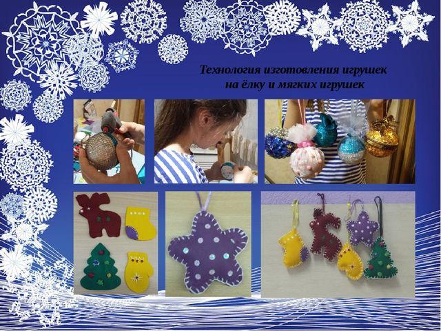 Технология изготовления игрушек на ёлку и мягких игрушек