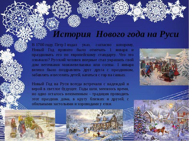 История Нового года на Руси В1700году,ПетрIиздал указ, согласно которому...