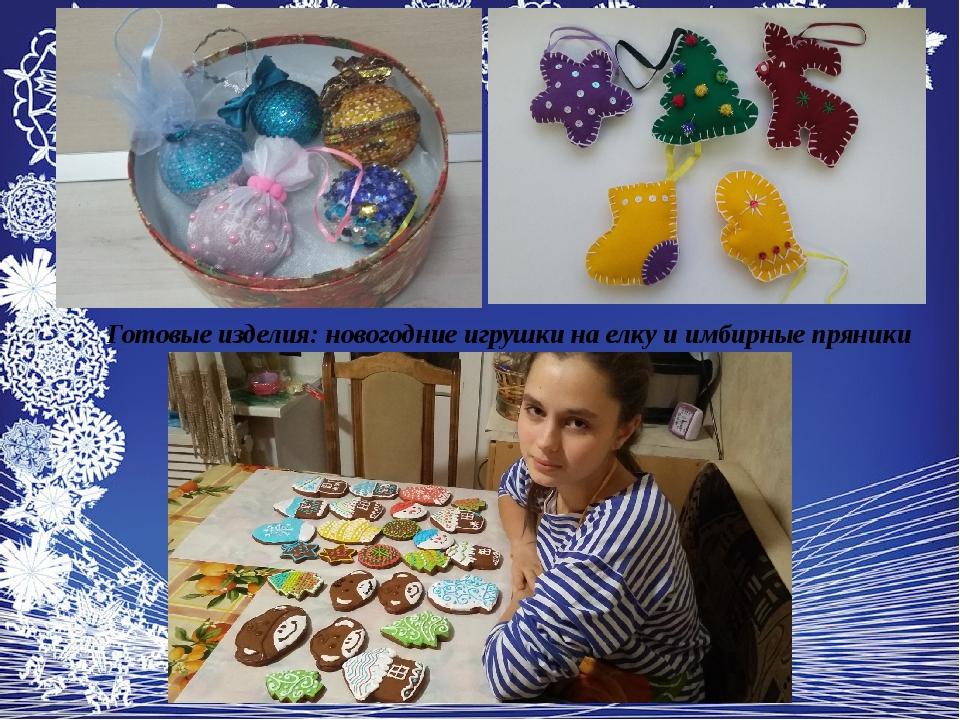 Готовые изделия: новогодние игрушки на елку и имбирные пряники