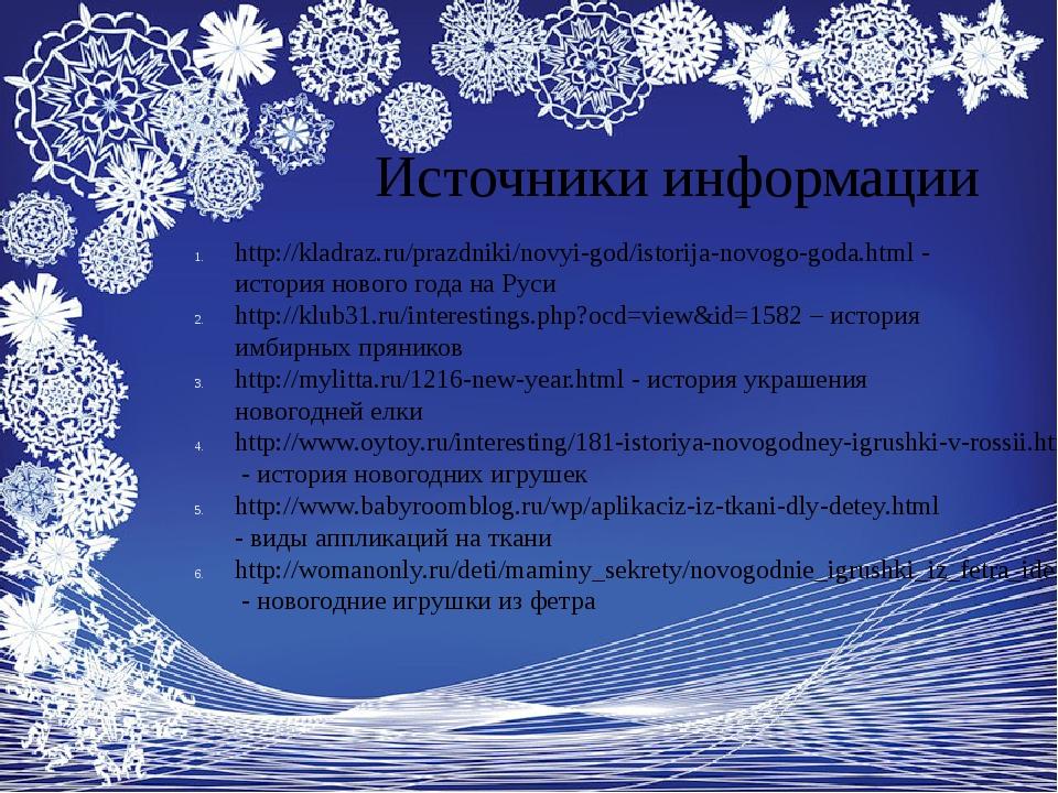 Источники информации http://kladraz.ru/prazdniki/novyi-god/istorija-novogo-go...