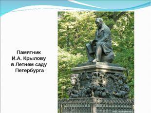 Памятник И.А. Крылову в Летнем саду Петербурга