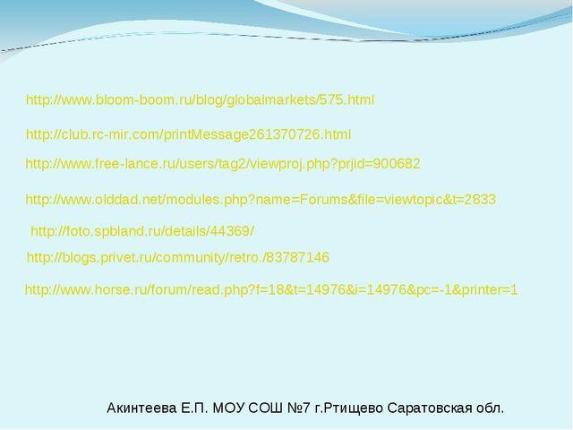 http://www.bloom-boom.ru/blog/globalmarkets/575.html http://club.rc-mir.com/...