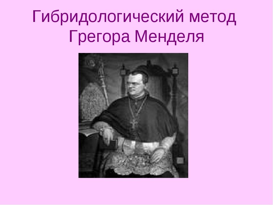 Гибридологический метод Грегора Менделя