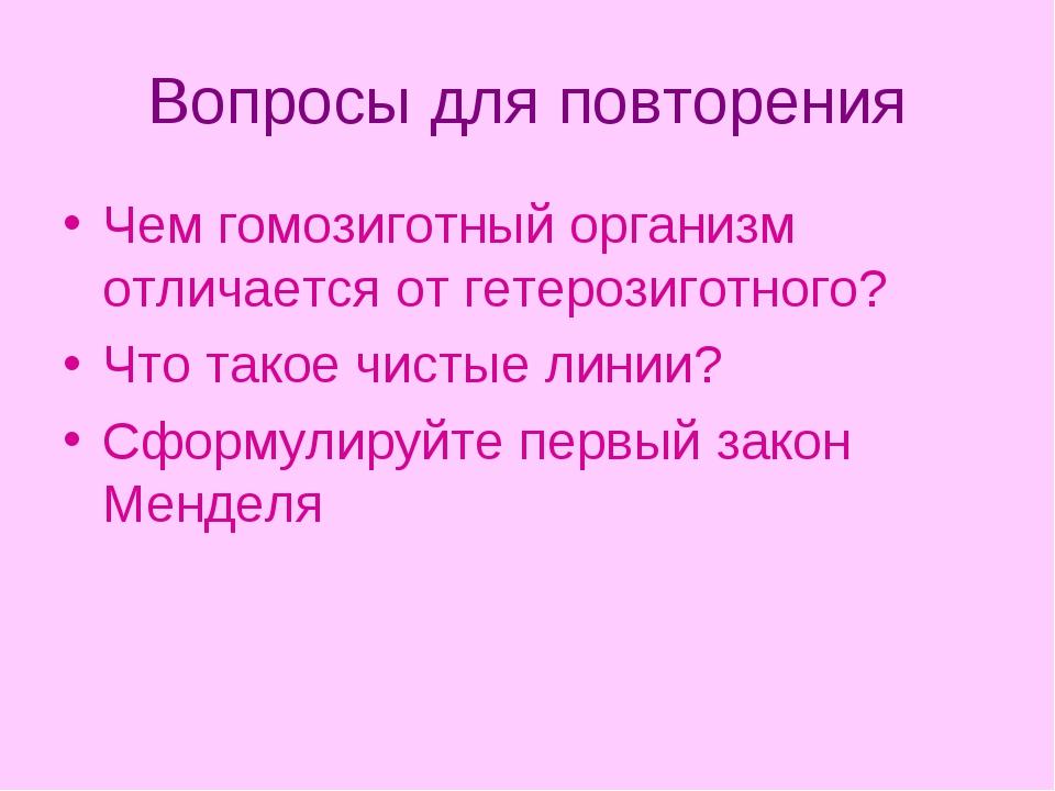 Вопросы для повторения Чем гомозиготный организм отличается от гетерозиготног...