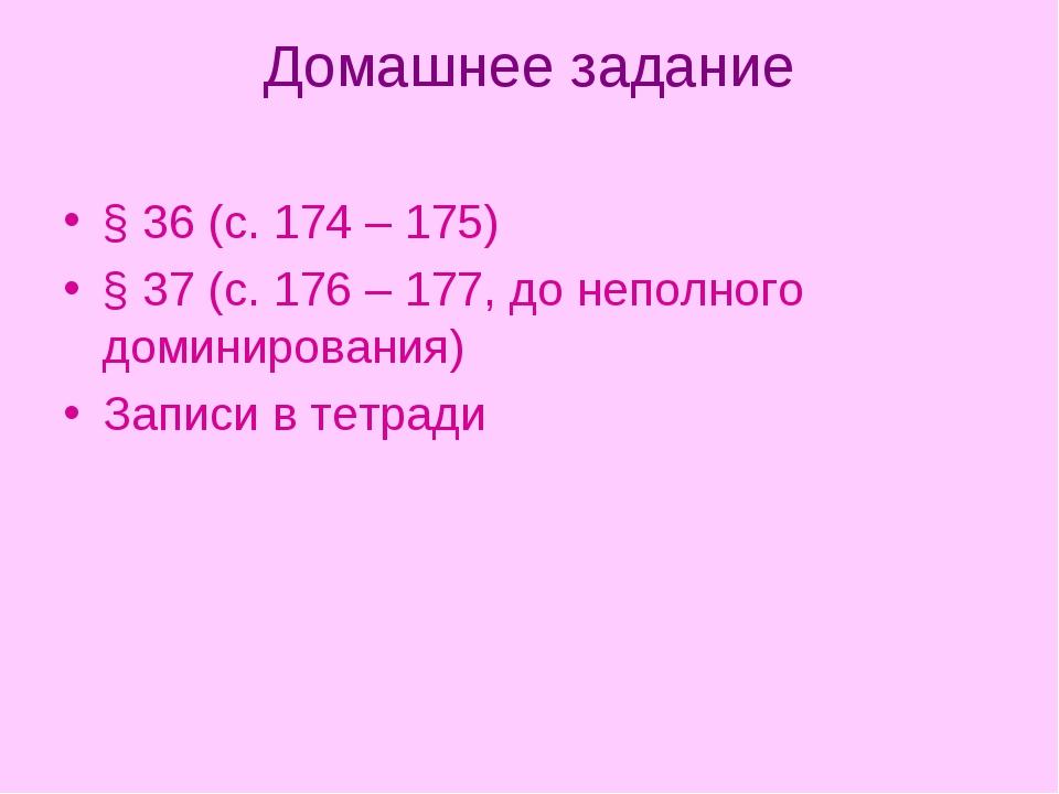 Домашнее задание § 36 (с. 174 – 175) § 37 (с. 176 – 177, до неполного доминир...