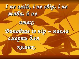 І не змій, і не звір, і не жаба, й не птах: Виповзає із нір – нагла смерть дл