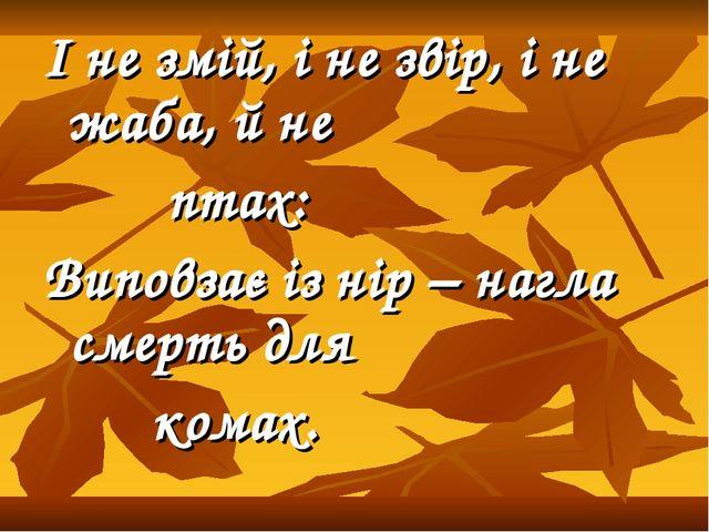 І не змій, і не звір, і не жаба, й не птах: Виповзає із нір – нагла смерть дл...