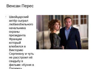 Венсан Перес Швейцарский актёр сыграл любвеобильного начальника охраны презид