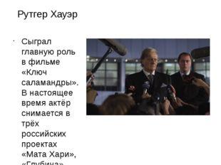 Рутгер Хауэр Сыграл главную роль в фильме «Ключ саламандры». В настоящее врем