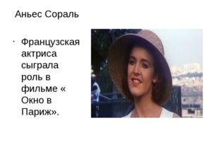 Аньес Сораль Французская актриса сыграла роль в фильме « Окно в Париж».