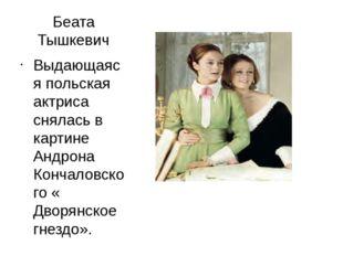 Беата Тышкевич Выдающаяся польская актриса снялась в картине Андрона Кончалов