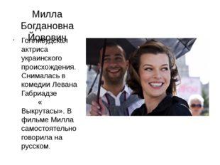 Милла Богдановна Йовович Голливудская актриса украинского происхождения. Сним