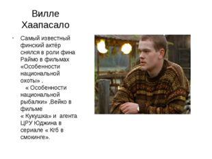 Вилле Хаапасало Самый известный финский актёр снялся в роли фина Раймо в филь