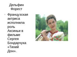 Дельфин Форест Французская актриса исполнила роль Аксиньи в фильме Сергея Бон