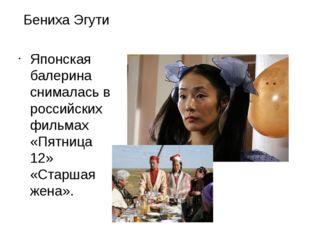 Бениха Эгути Японская балерина снималась в российских фильмах «Пятница 12» «С