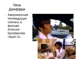 Лиза Джеффри Американская телеведущая снялась в фильме Алексея Балабанова «Бр