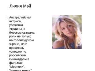 Лилия Мэй Австралийская актриса, уроженка Украины, с блеском сыграла роли не