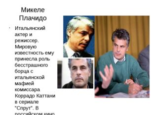 Микеле Плачидо Итальянский актер и режиссер. Мировую известность ему принесла