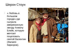 Шерон Стоун « Любовь в большом городе»,где сыграла американскую звезду Анжелу