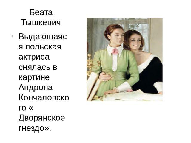 Беата Тышкевич Выдающаяся польская актриса снялась в картине Андрона Кончалов...