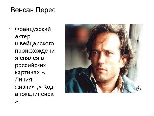 Венсан Перес Французский актёр швейцарского происхождения снялся в российских...