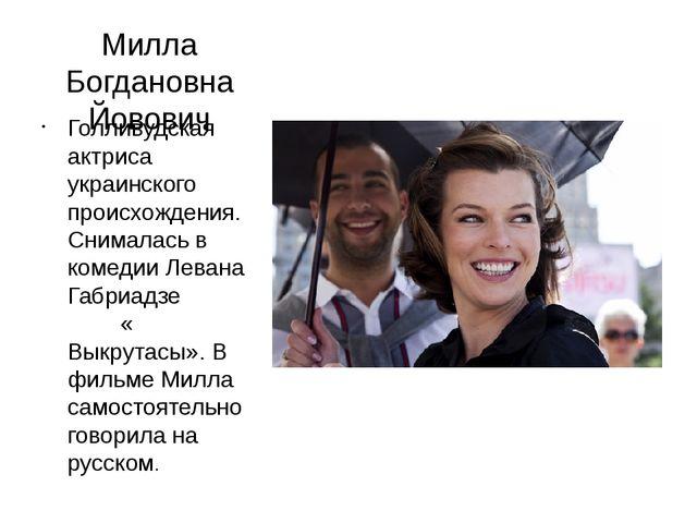 Милла Богдановна Йовович Голливудская актриса украинского происхождения. Сним...