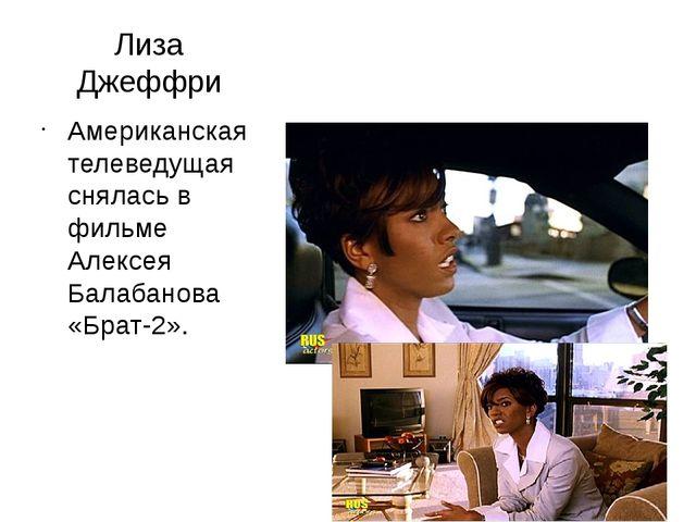 Лиза Джеффри Американская телеведущая снялась в фильме Алексея Балабанова «Бр...