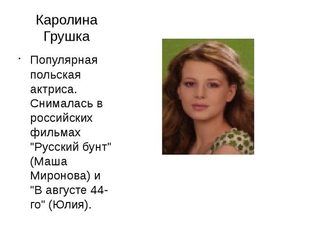 """Каролина Грушка Популярная польская актриса. Снималась в российских фильмах """"..."""