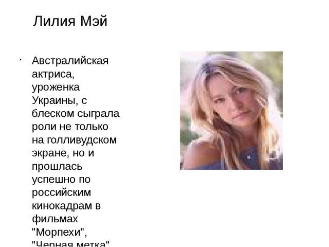 Лилия Мэй Австралийская актриса, уроженка Украины, с блеском сыграла роли не...