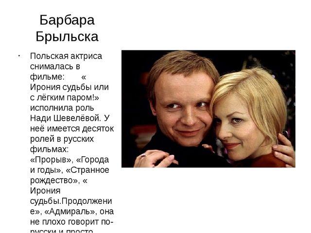 Барбара Брыльска Польская актриса снималась в фильме: « Ирония судьбы или с л...