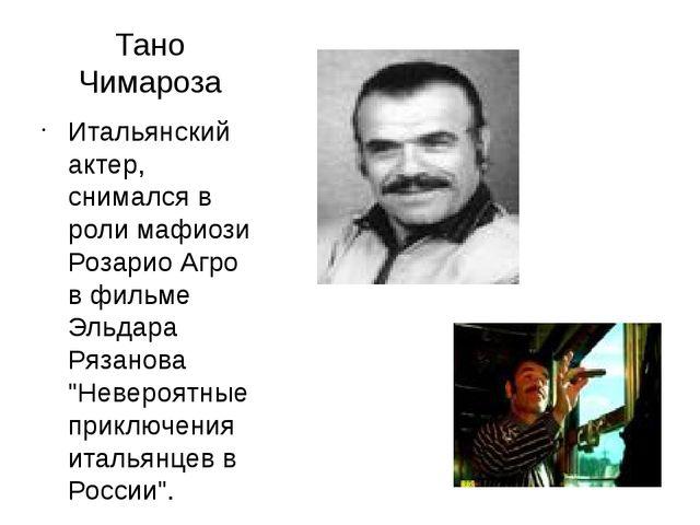 Тано Чимароза Итальянский актер, снимался в роли мафиози Розарио Агро в фильм...