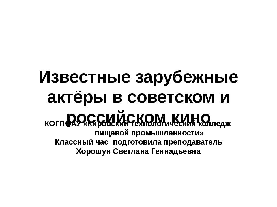 Известные зарубежные актёры в советском и российском кино КОГПОАУ «Кировский...
