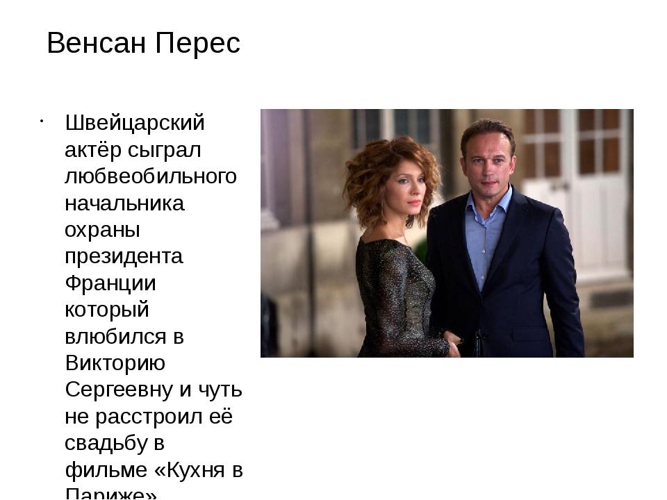 Венсан Перес Швейцарский актёр сыграл любвеобильного начальника охраны презид...