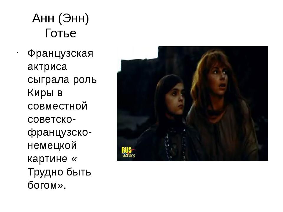 Анн (Энн) Готье Французская актриса сыграла роль Киры в совместной советско-ф...