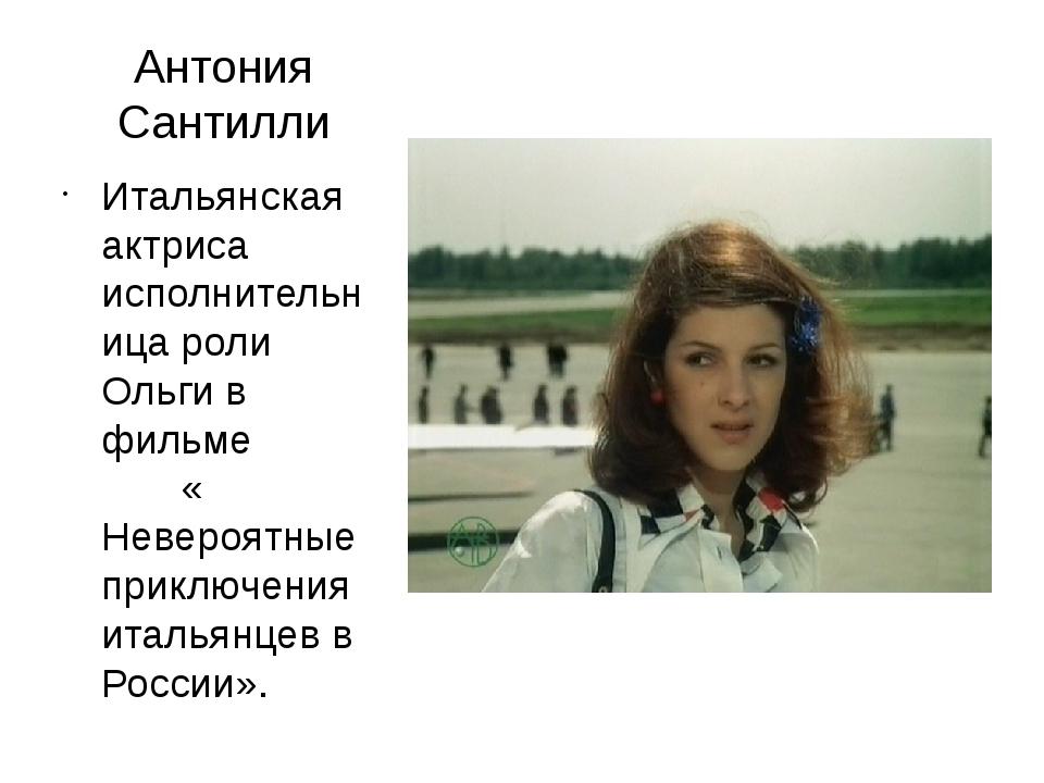 Антония Сантилли Итальянская актриса исполнительница роли Ольги в фильме « Не...