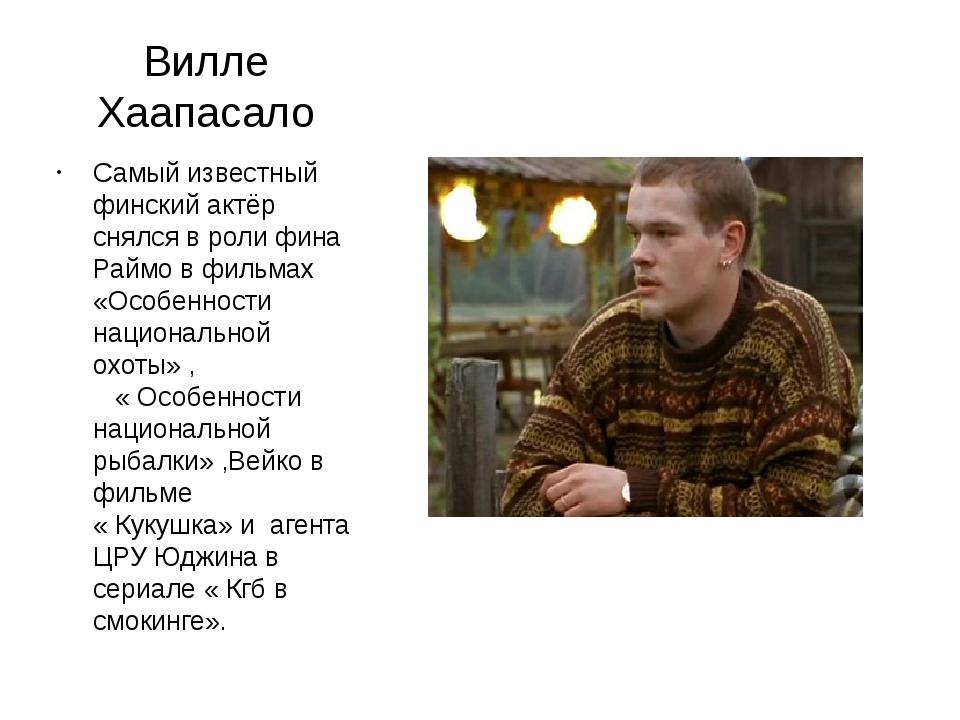 Вилле Хаапасало Самый известный финский актёр снялся в роли фина Раймо в филь...