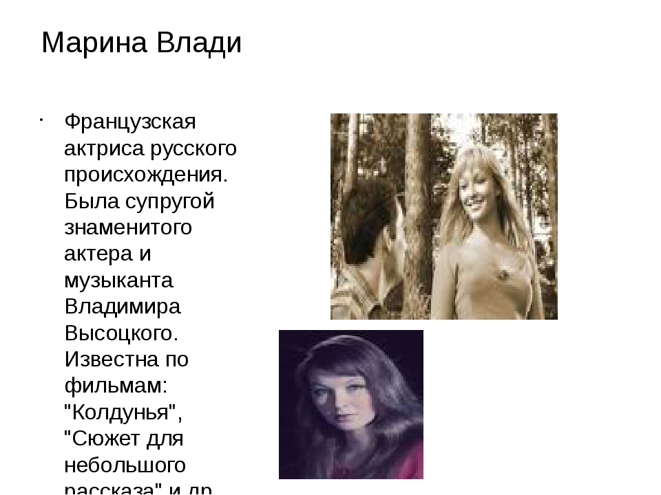 Марина Влади Французская актриса русского происхождения. Была супругой знамен...