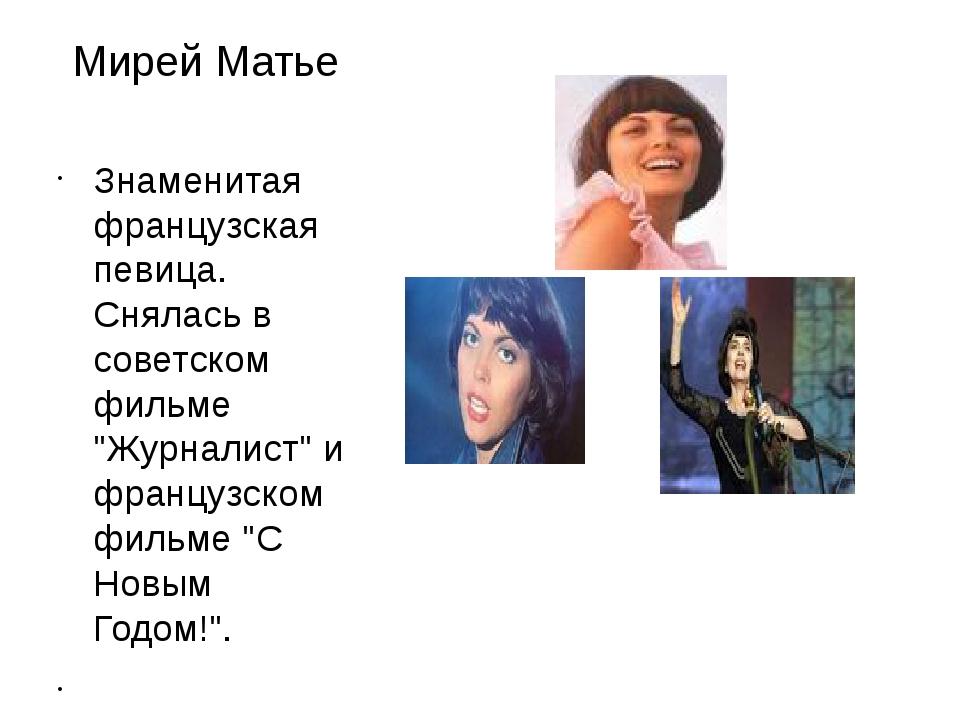 """Мирей Матье Знаменитая французская певица. Снялась в советском фильме """"Журнал..."""
