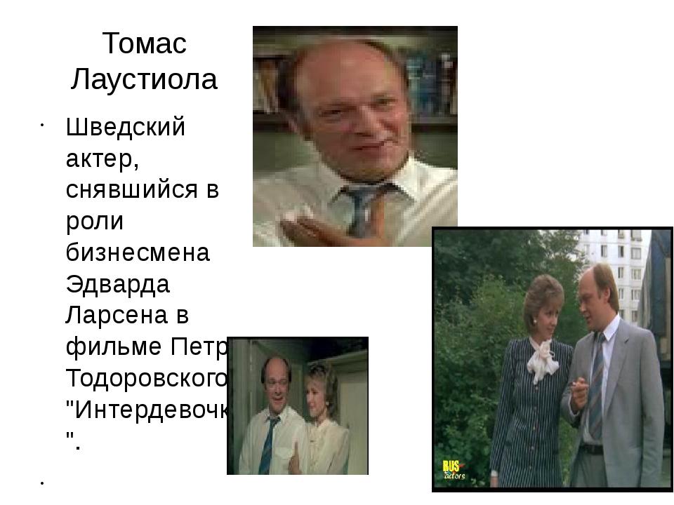 Томас Лаустиола Шведский актер, снявшийся в роли бизнесмена Эдварда Ларсена в...