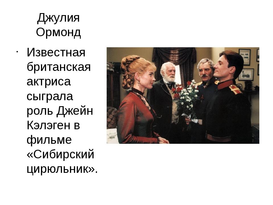Джулия Ормонд Известная британская актриса сыграла роль Джейн Кэлэген в фильм...