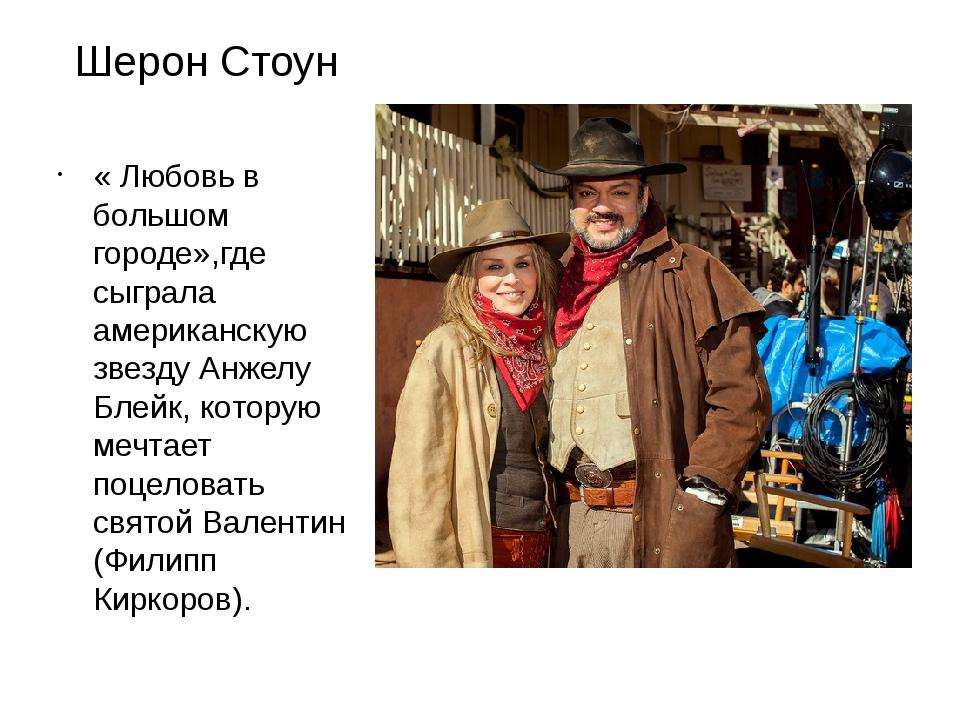 Шерон Стоун « Любовь в большом городе»,где сыграла американскую звезду Анжелу...