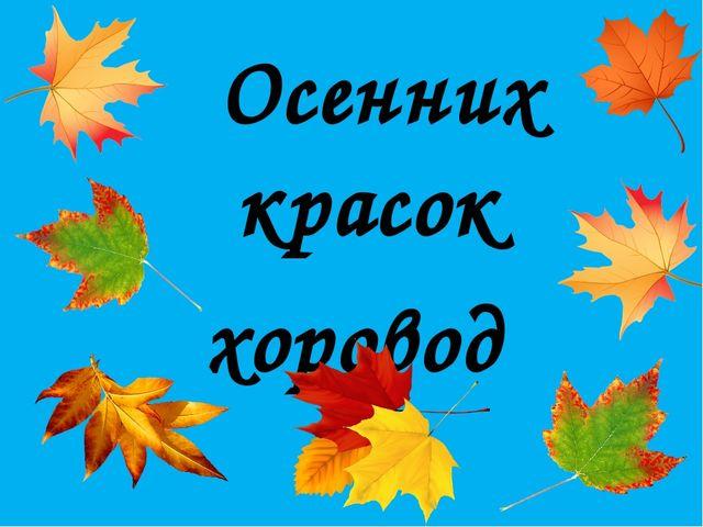 Осенних красок хоровод