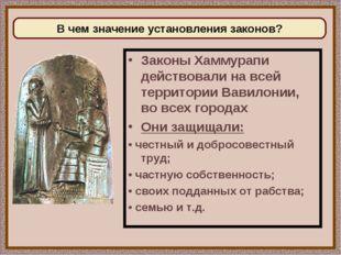 Законы Хаммурапи действовали на всей территории Вавилонии, во всех городах Он