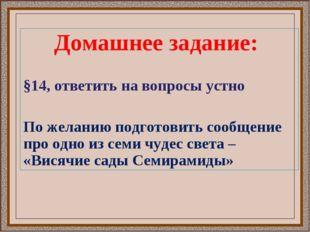 Домашнее задание: §14, ответить на вопросы устно По желанию подготовить сообщ
