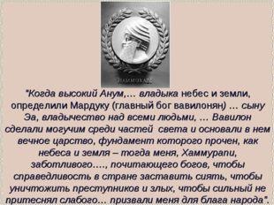 """""""Когда высокий Анум,… владыка небес и земли, определили Мардуку (главный бог"""