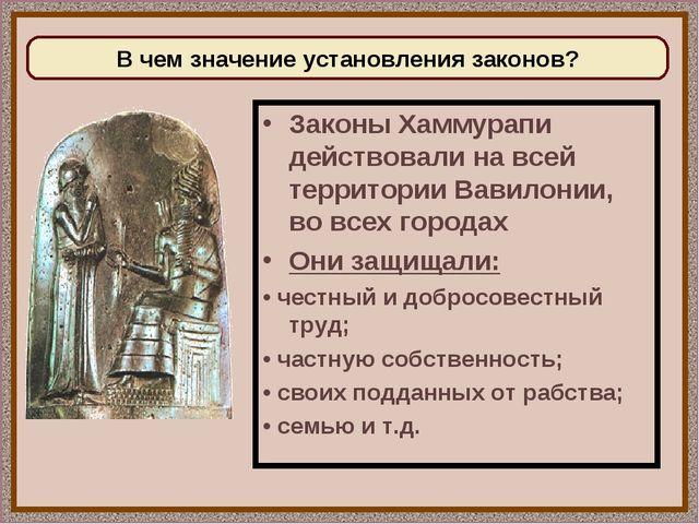 Законы Хаммурапи действовали на всей территории Вавилонии, во всех городах Он...