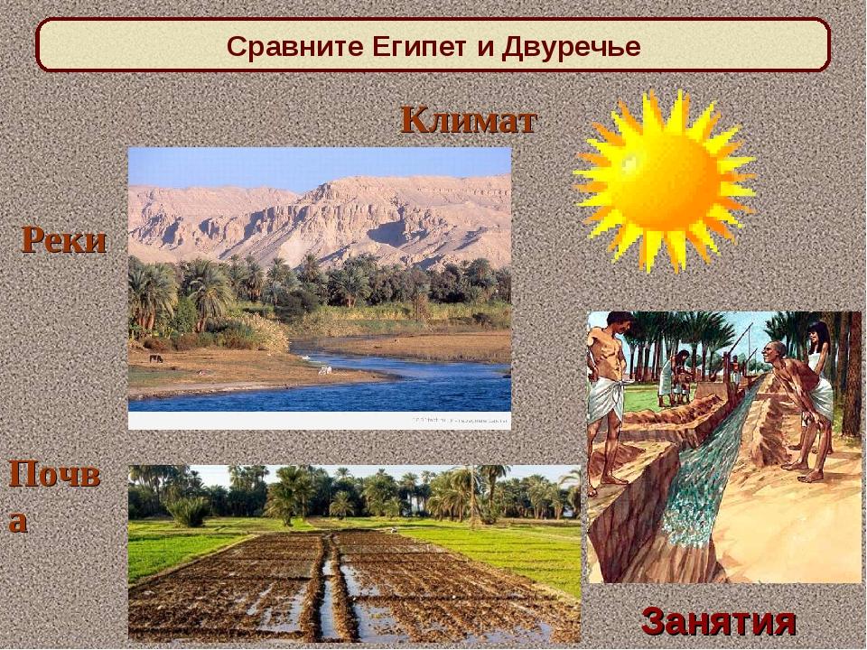 Занятия Климат Реки Почва Сравните Египет и Двуречье