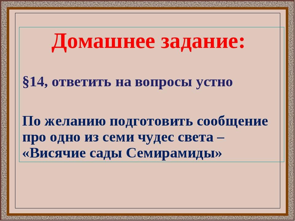 Домашнее задание: §14, ответить на вопросы устно По желанию подготовить сообщ...
